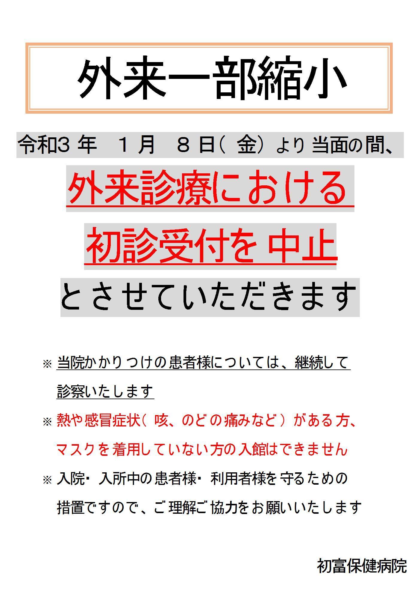 外来一部縮小PDF-1.jpg
