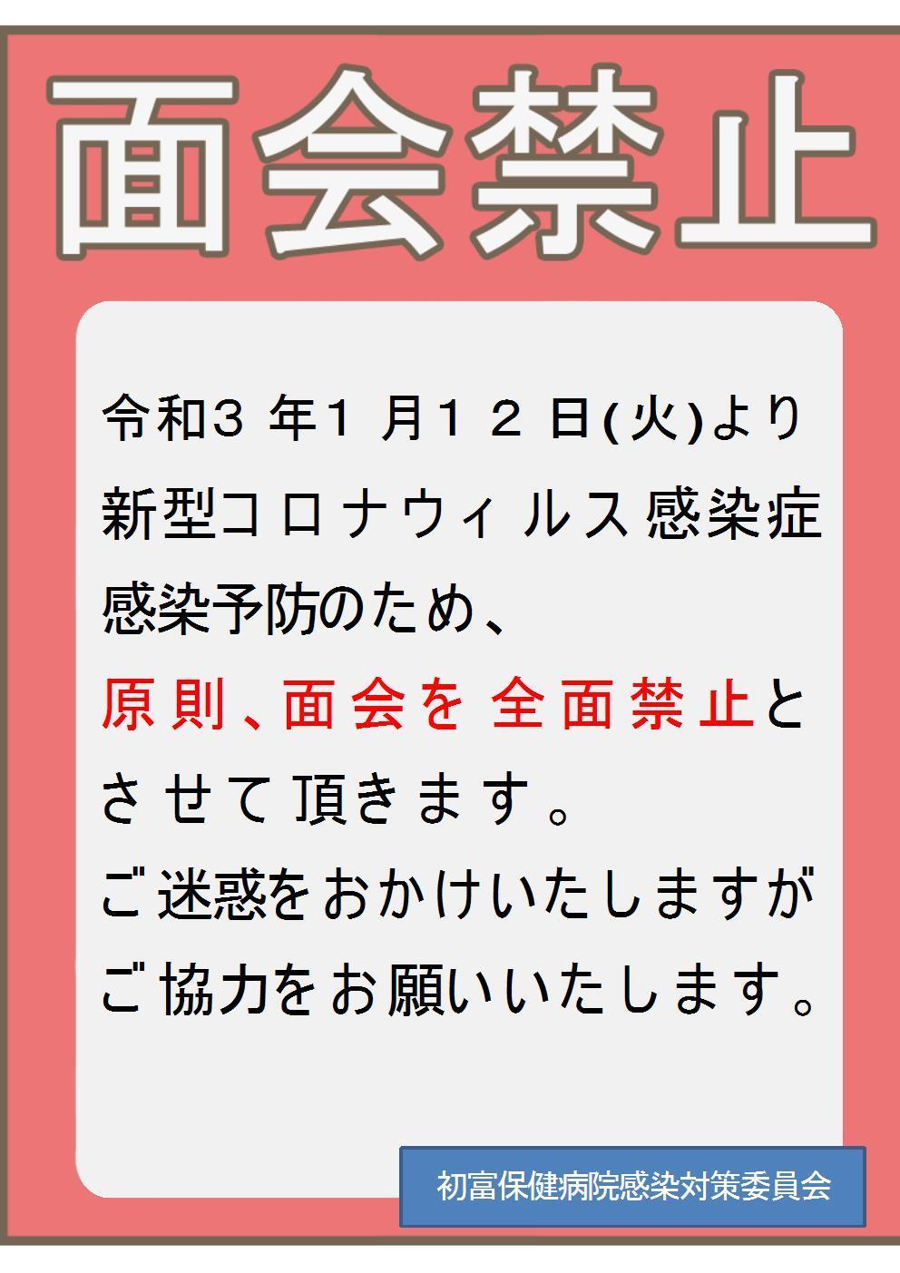 面会禁止JPEG.jpg