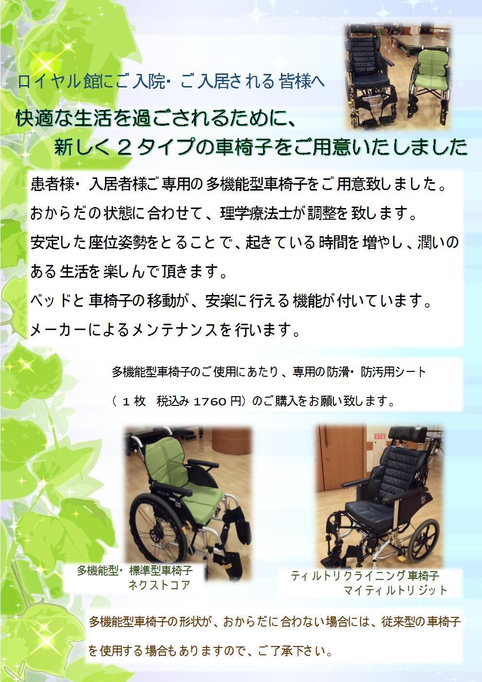 レンタル車椅子チラシ(2)JPEG.jpg