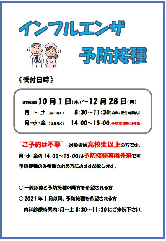 インフルエンザ-1.png