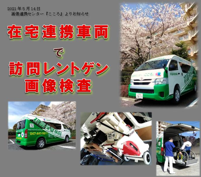 2画像連携車両の案内-.png